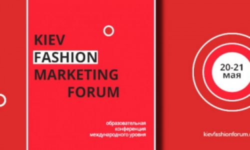 В Киеве пройдет Kiev Fashion Marketing Forum